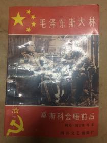 毛泽东斯大林莫斯科会晤前后