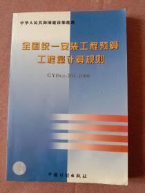 全国统一安装工程预算工程量计算规则(GYDGZ-201-2000)