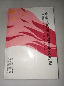 中华人民共和国对外关系史.一九四九·十·-一九八九·十·