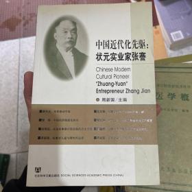中国近代化先驱--状元实业家张謇