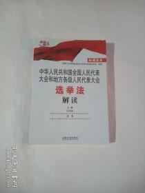 中华人民共和国全国人民代表大会和地方各级人民代表大会 选举法 解读