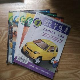 微型轿车 1997年第1.2.3.4.5.期