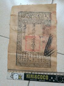 大清宝钞一千五百文