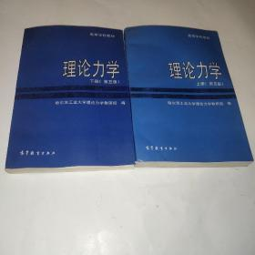 高等学校教材 理论力学(第五版)上下册