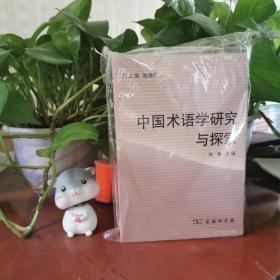 中国术语学研究与探索