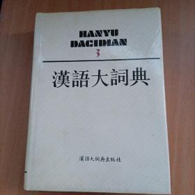 汉语大词典(3)