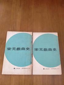 宋元戏曲史 二册全