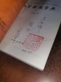 汉字源流字典【作者签赠本】