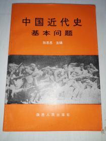 中国近代史基本问题
