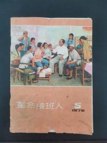 革命接班人 1976年第5期