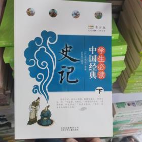 史记(青少版下)/学生必读中国经典