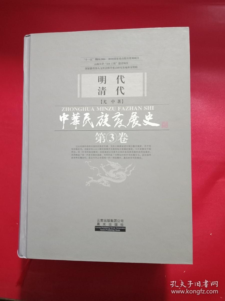 中华民族发展史【第3卷】.明代 清代 16开精装本巨厚