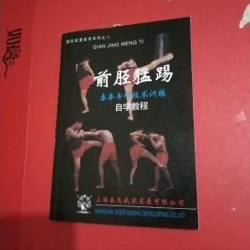 前胫猛踢_泰拳专项技术训练自学教程