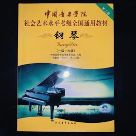 中国音乐学院社会艺术水平考级全国通用教材:钢琴(1级-6级)
