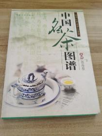 中国名茶图谱