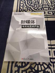 新媒体创新论丛:新媒体与文化艺术产业