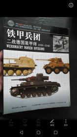 铁甲兵团 二战德国装甲师
