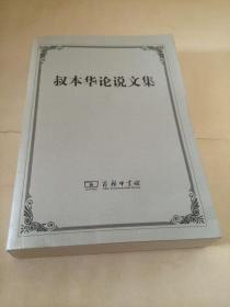 叔本华论说文集