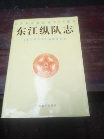 东江纵队志