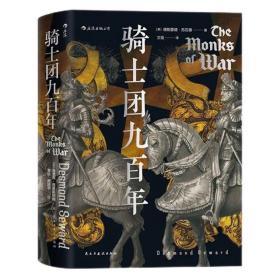 骑士团九百年  后浪汗青堂丛书091 (英)德斯蒙德·苏厄德 著 文俊 译
