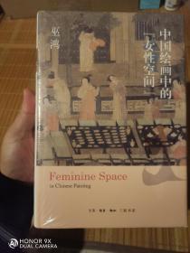 """中国绘画中的""""女性空间""""~实物跟(全新)相差无几"""