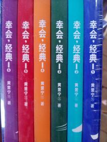 幸会,经典      全六册       全新