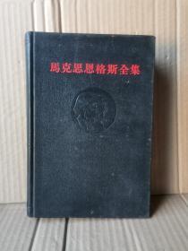 马克思恩格斯全集(黑脊黑面)第七卷
