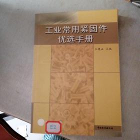 工业常用紧固件优选手册(馆藏)