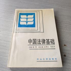 中国法律基础