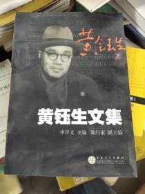 黄钰生文集