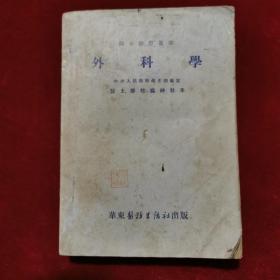 1953年《医士学习丛书:外科学》张冠增 著,华东医务生活社 出版