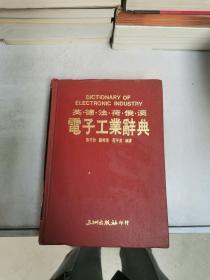 英德法荷俄汉 电子工业词典【满30包邮】
