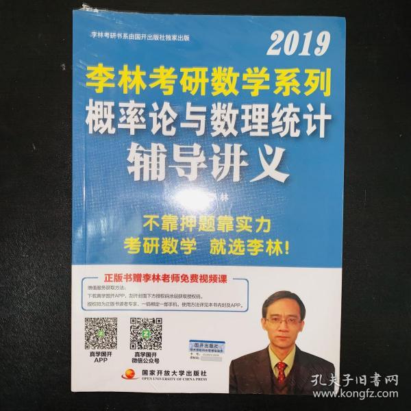 考研数学2019 李林2019考研数学系列概率论与数理统计辅导讲义