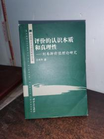 评价的认识本质和真理性--刘易斯价值理论研究/马克思主义与现实研究丛书