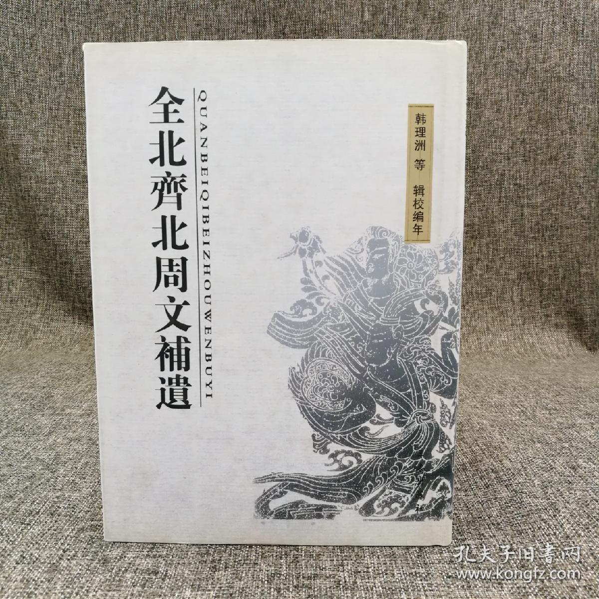 绝版| 全北齐北周文补遗 (16开精装)