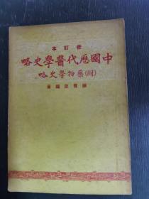 中國歷代醫學史略,《略史學物藥(附》
