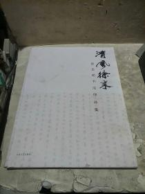 徐志明书法作品集