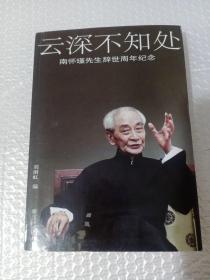 云深不知处:南怀瑾先生辞世周年纪念