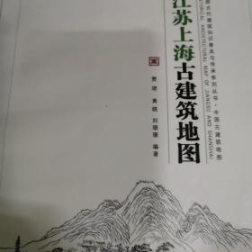 江苏上海古建筑地图
