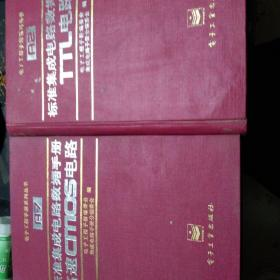 标准集成电路数据手册.TTL集成电路+高速CMOS电路(两本合售)