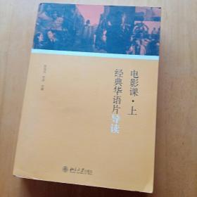 电影课·上:经典华语片导读