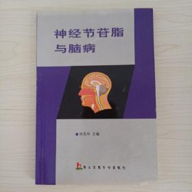 神经节苷脂与脑病