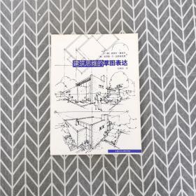 建筑思维的草图表达