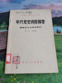 中共党史讲授纲要 新民主主义部分