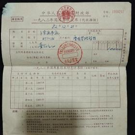 老票证《 国库券收款单代收据联》1982年 中华人民共和国财政部 .私藏 书品如图.