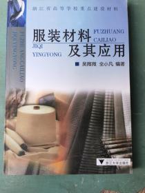 浙江省高等学校重点建设教材:服装材料及其应用