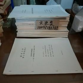 武汉大学 学士学位论文: 北宋流官问题浅析 ——以《宋刑统》和《长编》为中心
