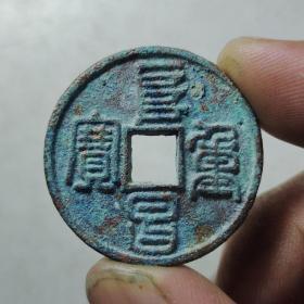 阜昌重宝(篆书折五)青铜