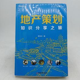 地产策划:知识分享之旅