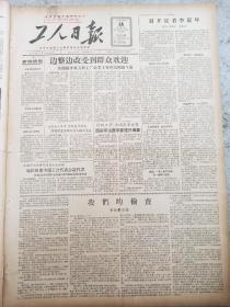 原版报纸 4开4版   工人日报  1957年8月14日 反右